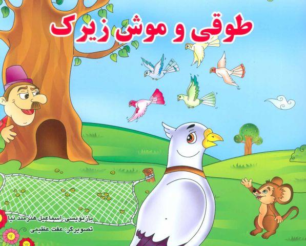 ONLINE Voorlezen in het Perzisch / قصه گویی به فارسی برای کودکان 03-10-2020 12:15