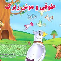 Voorlezen in het Perzisch / قصه گویی به فارسی برای کودکان 03-10-2020 12:15